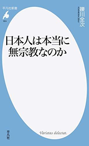 日本人は本当に無宗教なのか (924) (平凡社新書)