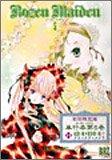 Rozen Maiden (5) 初回限定版 (バーズコミックス)