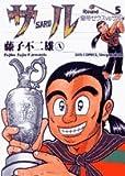 サル 5 (ビッグコミックス)
