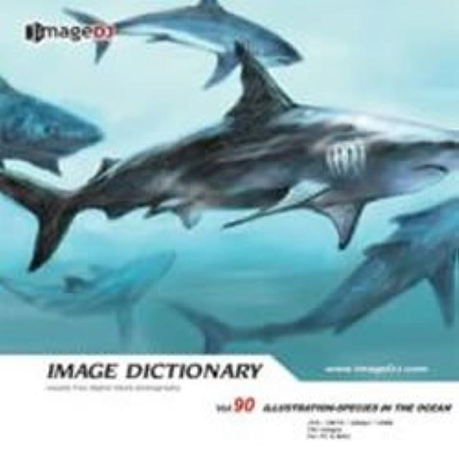 最小南極刺すイメージ ディクショナリー Vol.90 海関連 (イラスト)