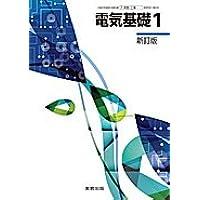 工業388 電気基礎1 新訂版 [平成29年度採用] 文部科学省検定済教科書