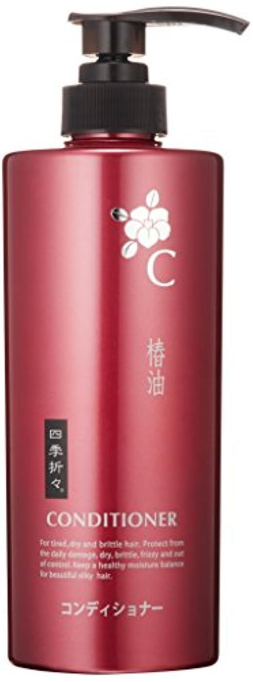 ストローク拡声器可能四季折々 椿油コンディショナー 600ml