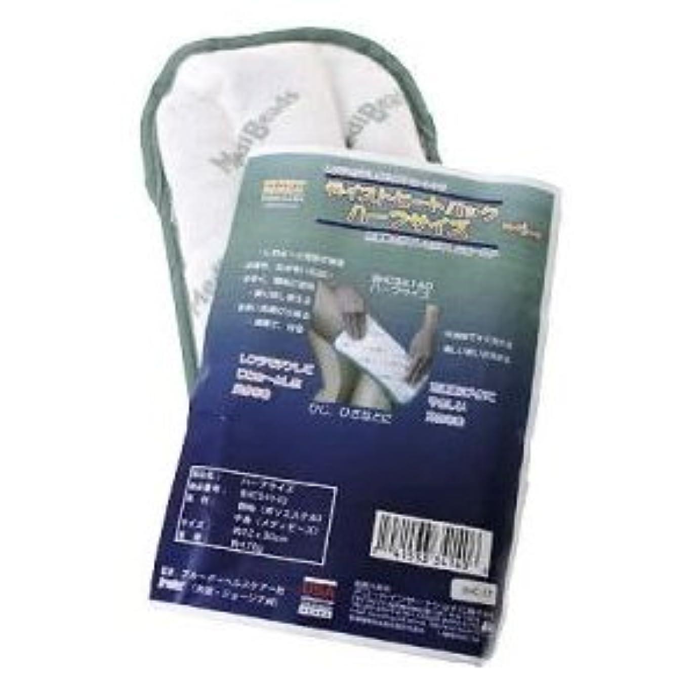 専制肥沃な交渉するモイストヒートパック(家庭用)ハーフサイズ 温冷両用タイプ