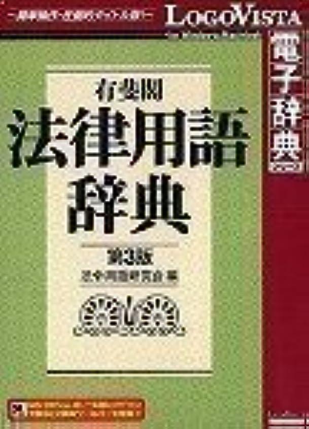 無効にする泣いているインフレーション有斐閣法律用語辞典 第3版