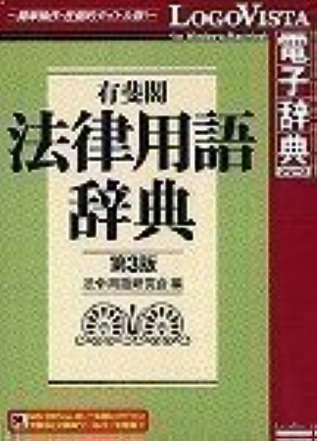 タオル確立過剰有斐閣法律用語辞典 第3版