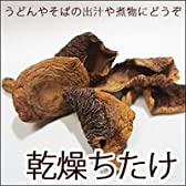 乾燥ちたけ【チチタケ】【乳茸】【通販】