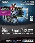 VideoStudio 12 Plus 特別優待/アップグレード版