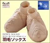 イワタ 安眠 羽毛ソックス/足のお布団 羽毛靴下/Mサイズ/ウォッシャブル