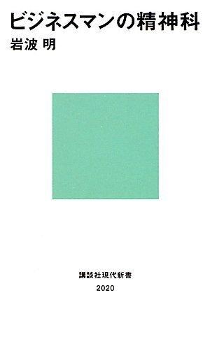 ビジネスマンの精神科 (講談社現代新書)の詳細を見る