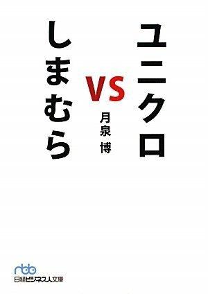 ユニクロ vs しまむら(日経ビジネス人文庫)
