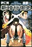 新暗行御史 第9巻 (サンデーGXコミックス)