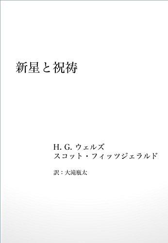 新星と祝祷 (大滝瓶太翻訳集)