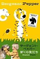 サージェント・ペッパー ぼくの友だち [DVD]の詳細を見る