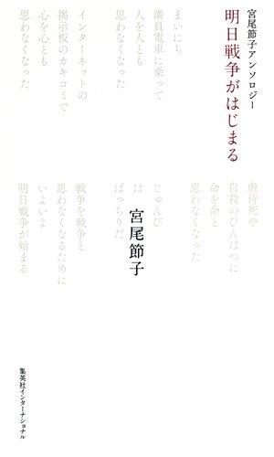 宮尾節子アンソロジー 明日戦争がはじまるの詳細を見る