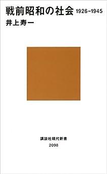 [井上寿一]の戦前昭和の社会 1926-1945 (講談社現代新書)