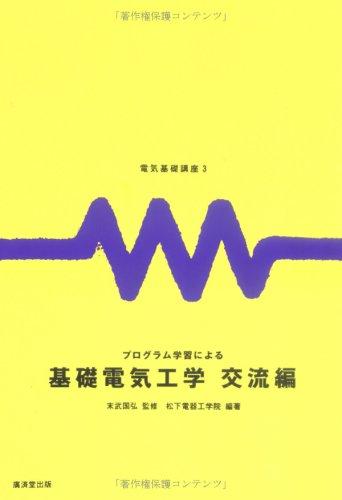 プログラム学習による基礎電気工学 (交流編) (電気基礎講座 (3))