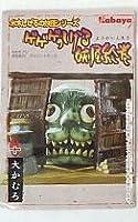 食玩 「ゲゲゲの鬼太郎」 ゲゲゲのしげる 妖怪絵巻 大かむろ 単品
