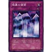 【遊戯王シングルカード】 《ビギナーズ・エディション1》 銀幕の鏡壁 ノーマル be1-jp078