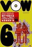 バウシックス!―現代下世話大全 続5まちのヘンなもの大カタログ (宝島COLLECTION)