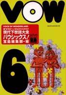 バウシックス!―現代下世話大全 続5まちのヘンなもの大カタログ (宝島COLLECTION)の詳細を見る
