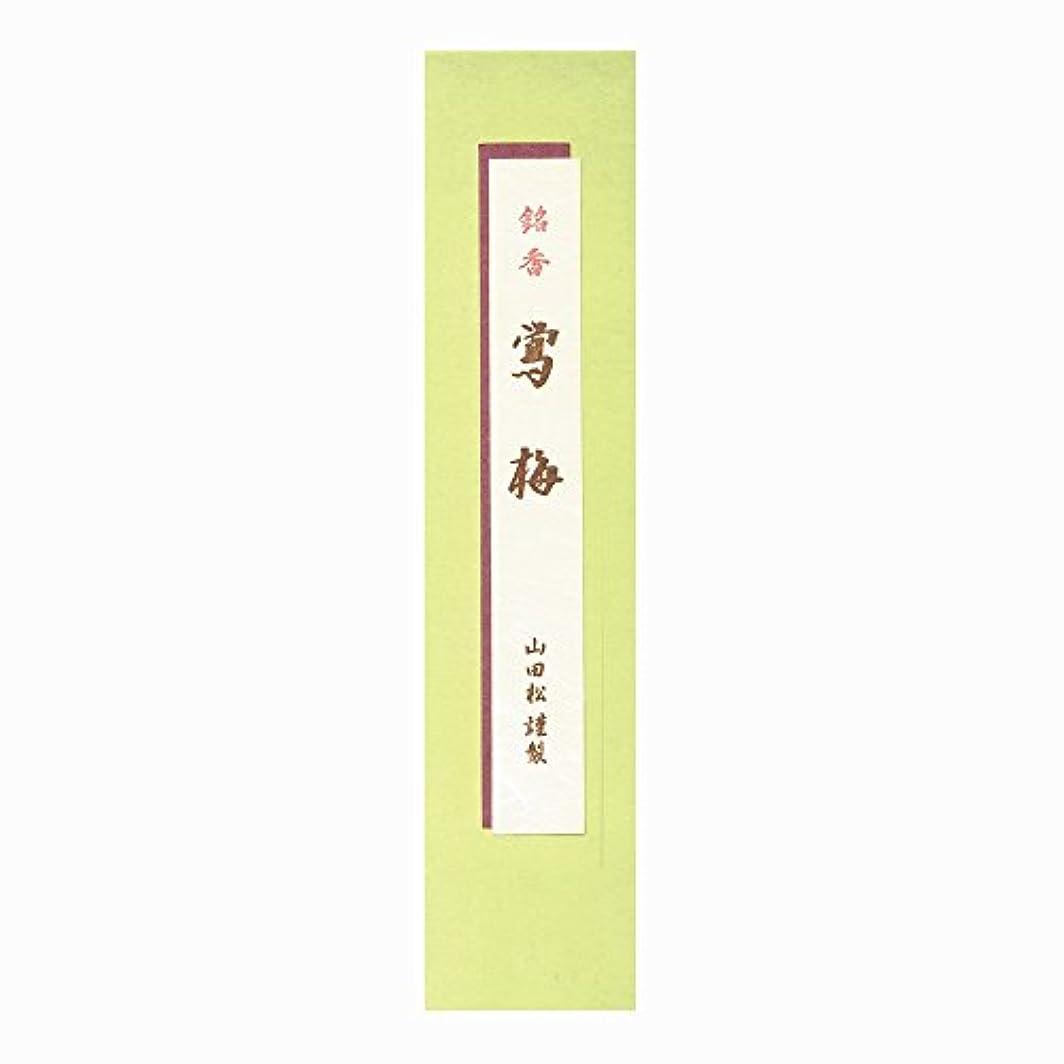 廃棄収縮ノート鴬梅 短寸(5寸) 紙箱入