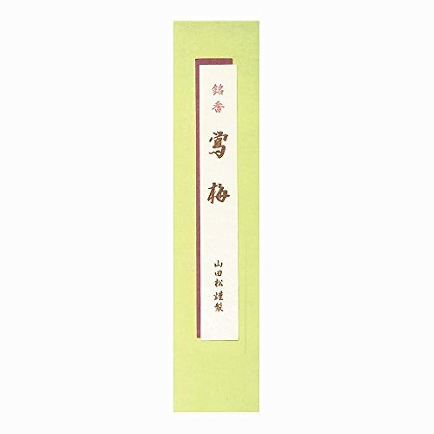 卑しい記念日ステッチ鴬梅 短寸(5寸) 紙箱入