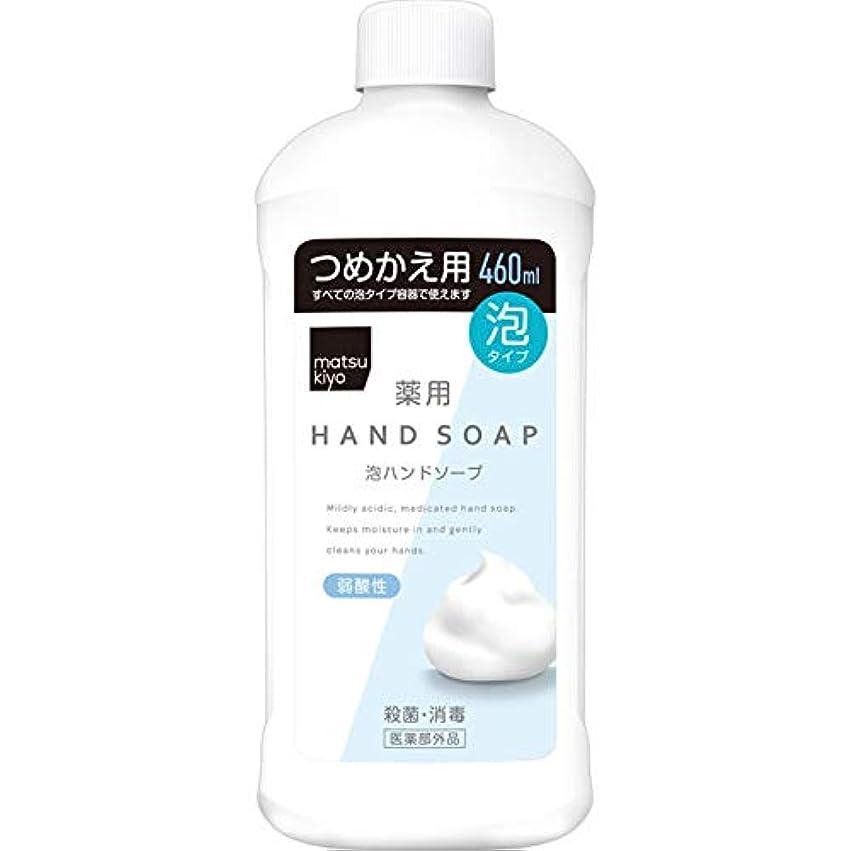 ヒューズ眠いですそれにもかかわらずmatsukiyo 薬用泡ハンドソープ詰替 460ml (医薬部外品)