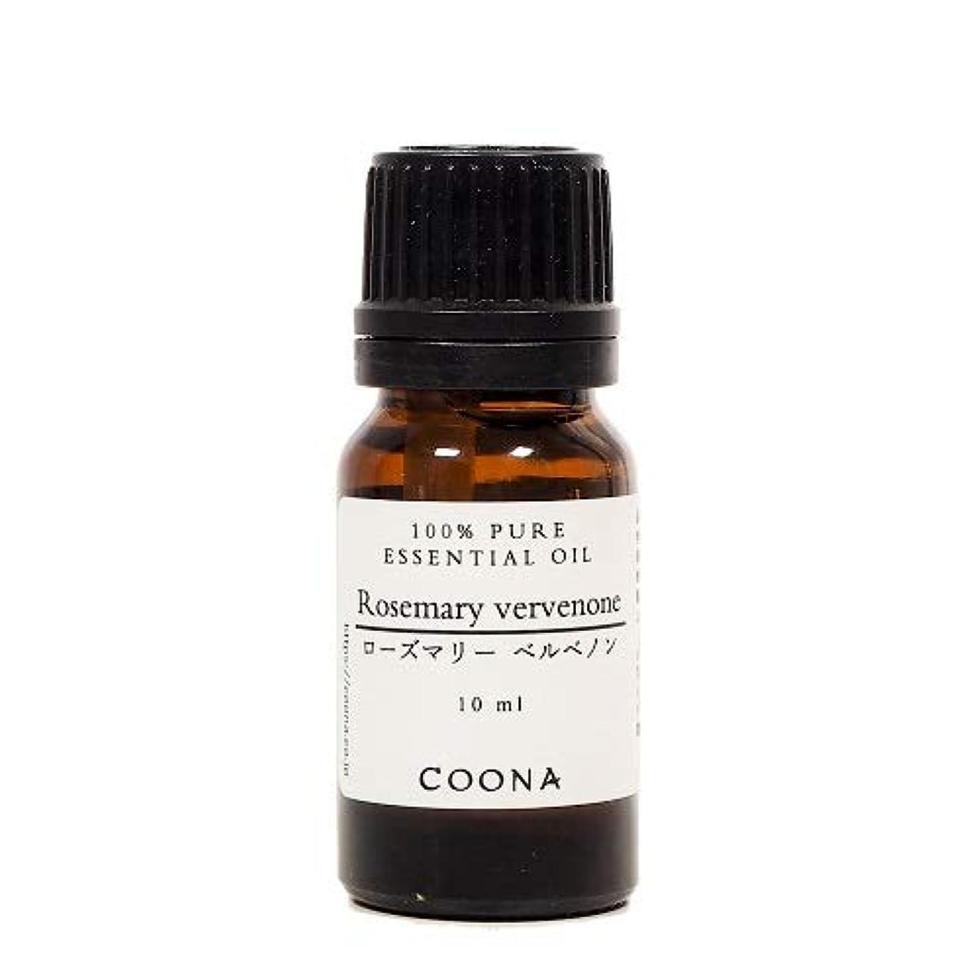 爪スペイン鎖ローズマリー ベルベノン 10 ml (COONA エッセンシャルオイル アロマオイル 100%天然植物精油)