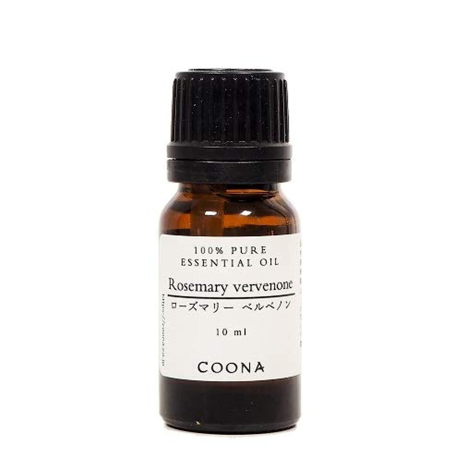 彫る落とし穴光のローズマリー ベルベノン 10 ml (COONA エッセンシャルオイル アロマオイル 100%天然植物精油)