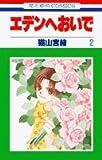 エデンへおいで 第2巻 (花とゆめCOMICS)