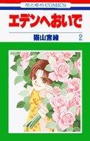 エデンへおいで 第2巻 (花とゆめCOMICS)の詳細を見る