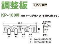 Joto キソパッキン調整板 規格: KP-S102 (KP100用2mm厚) (120セット)