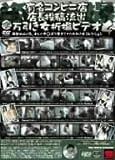 有名コンビニ店 店長投稿流出 万引き女折檻ビデオ 4 [DVD]