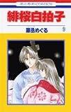 緋桜白拍子 (9) (花とゆめCOMICS)