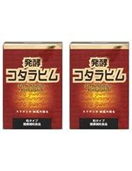 発酵コタラヒム2個セット【糖を変化させるコタラヒム】