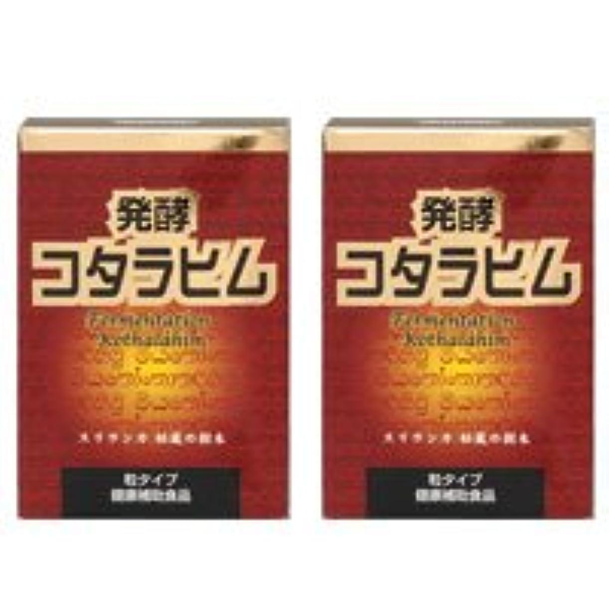 できれば奨学金無傷発酵コタラヒム2個セット【糖を変化させるコタラヒム】