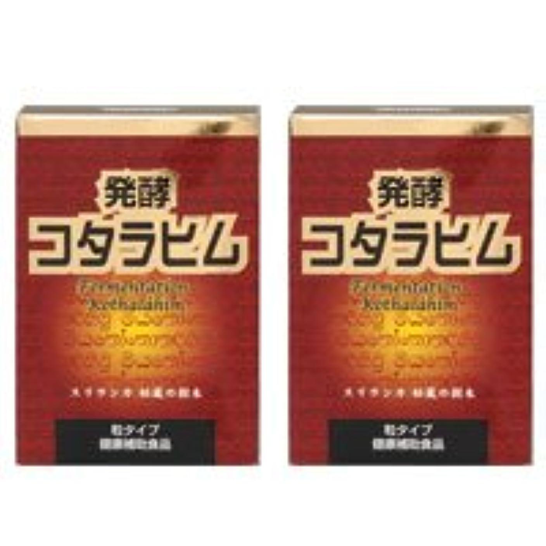 わざわざ衝突ハード発酵コタラヒム2個セット【糖を変化させるコタラヒム】