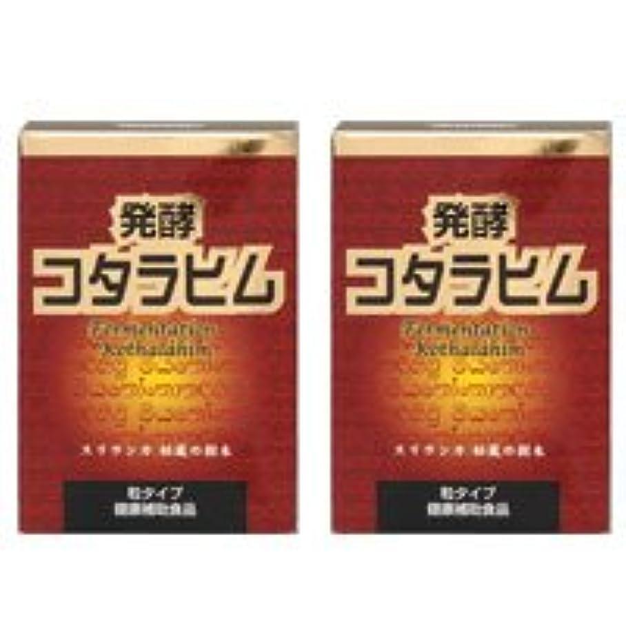 アソシエイト血断言する発酵コタラヒム2個セット【糖を変化させるコタラヒム】