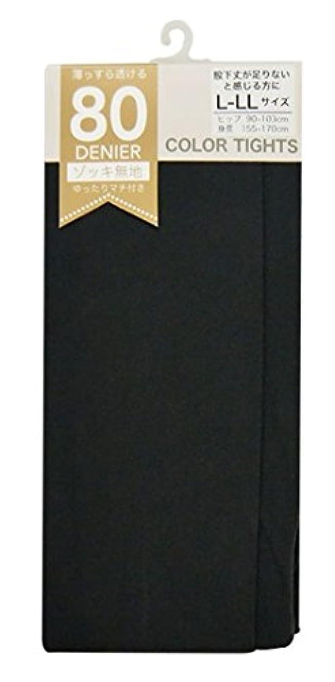 名前でブルゴーニュ運賃(マチ付き)80デニールカラータイツ ブラックチャコール L~LL