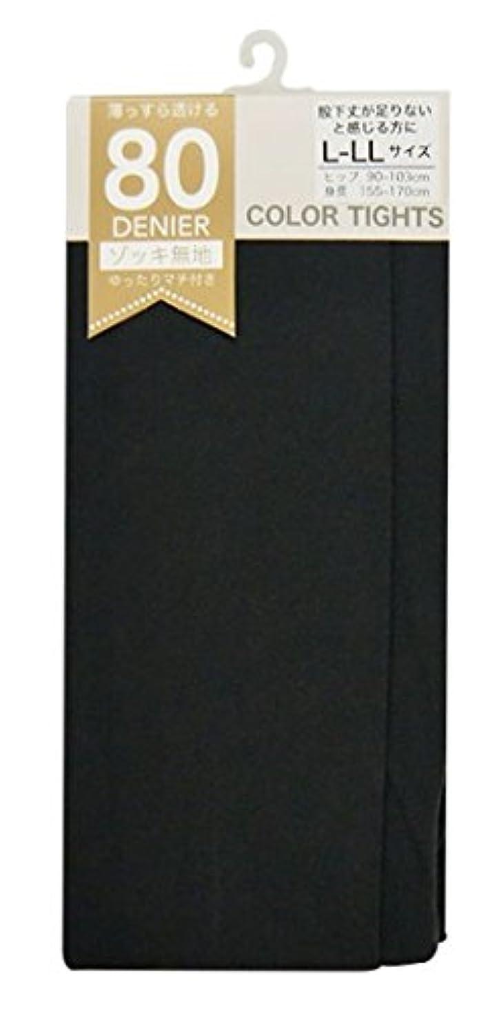 側溝記念慢(マチ付き)80デニールカラータイツ ブラックチャコール L~LL