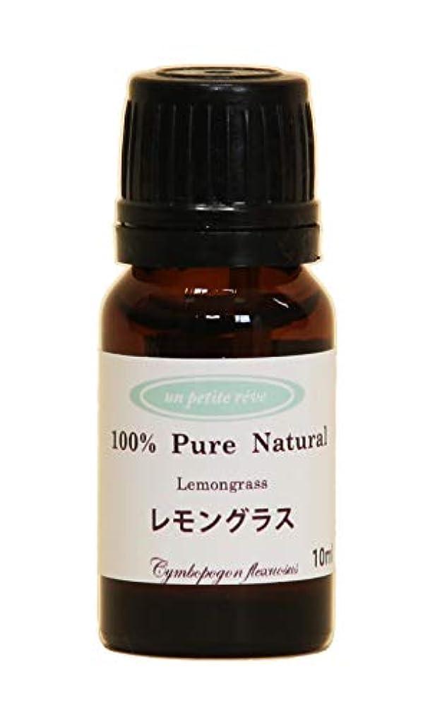 暴行追放する入学するレモングラス 10ml 100%天然アロマエッセンシャルオイル(精油)