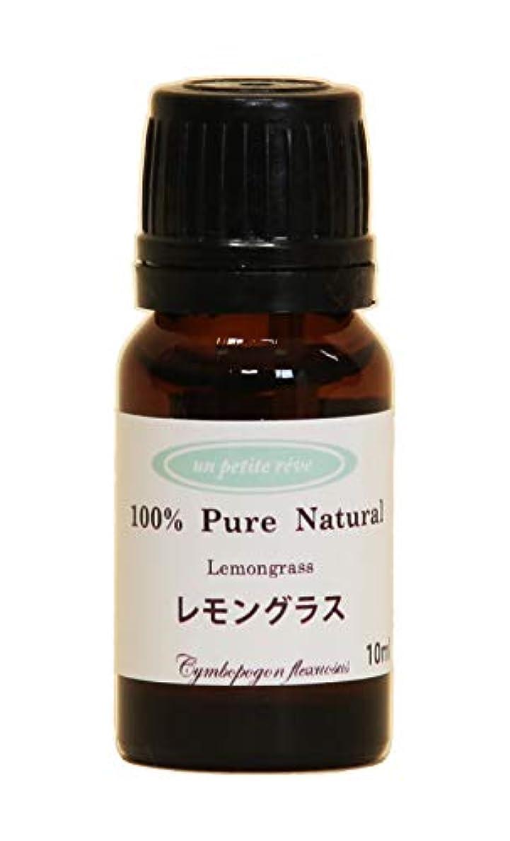 アセ安全性置換レモングラス 10ml 100%天然アロマエッセンシャルオイル(精油)
