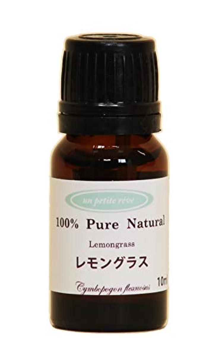 乱気流気づくなる管理するレモングラス 10ml 100%天然アロマエッセンシャルオイル(精油)