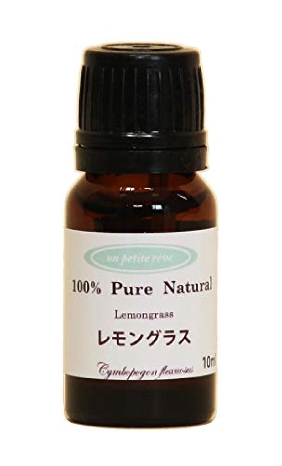 論理的にそれる悪夢レモングラス 10ml 100%天然アロマエッセンシャルオイル(精油)