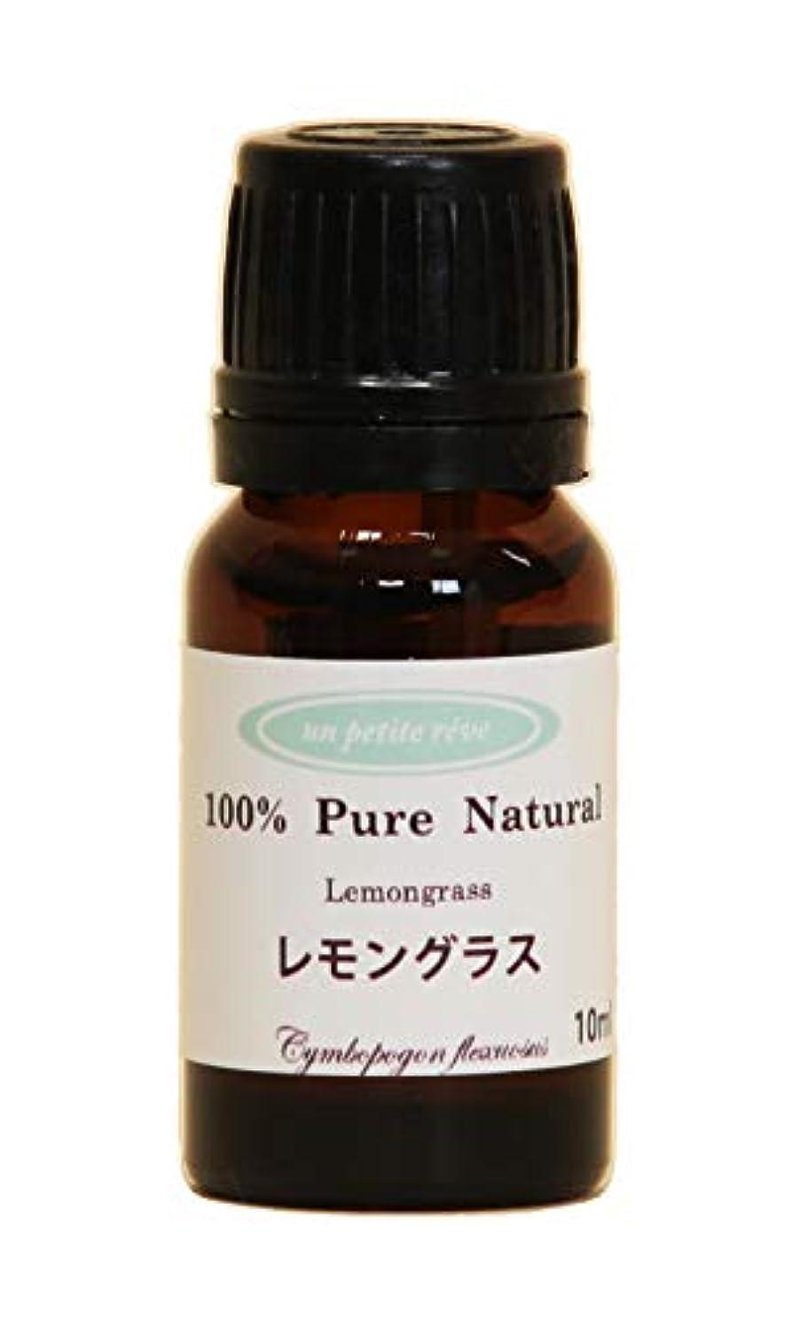 知恵見て非難レモングラス 10ml 100%天然アロマエッセンシャルオイル(精油)
