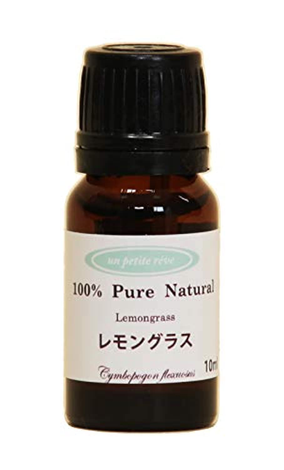 リハーサル夕暮れ機動レモングラス 10ml 100%天然アロマエッセンシャルオイル(精油)