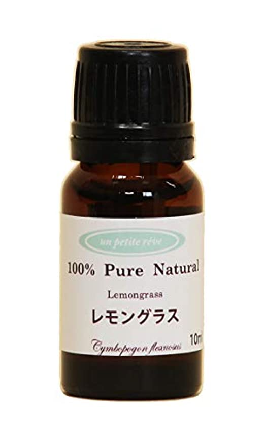 また明日ねエイリアス前置詞レモングラス 10ml 100%天然アロマエッセンシャルオイル(精油)