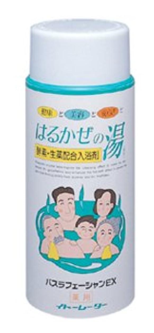 排他的正確にできたイトーレーター 酵素?生薬配合入浴剤 はるかぜの湯