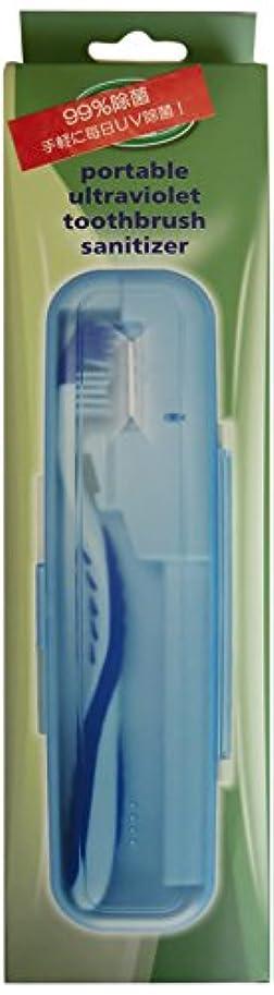 留め金位置づける収束するポータブル歯ブラシUV除菌ケース