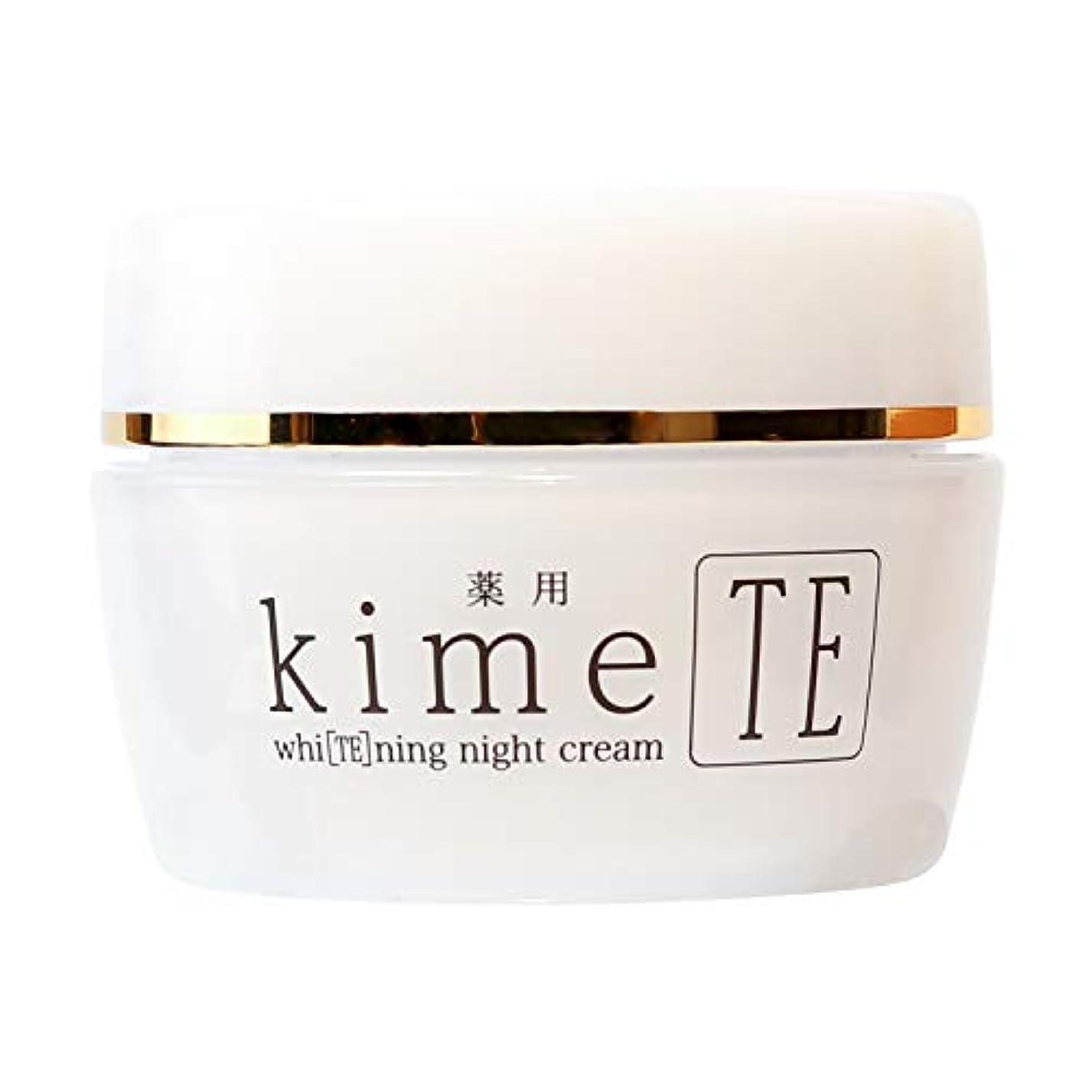 蓄積するキャップアロング【スペシャルアプローチ】kimeTE(キメテ)美白 保湿 無添加 ハンドケア 薬用ホワイトニングクリーム